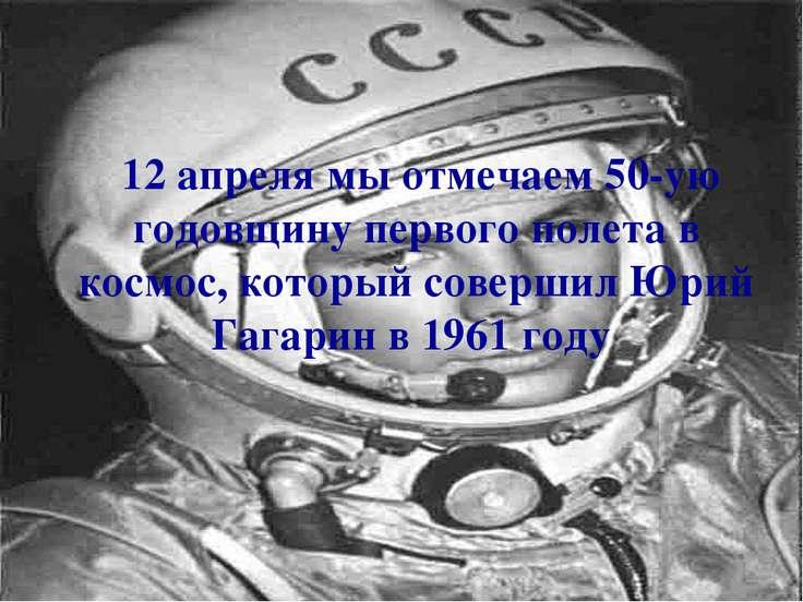 12 апреля мы отмечаем 50-ую годовщину первого полета в космос, который соверш...