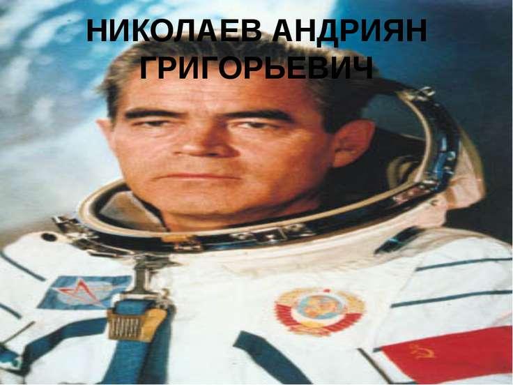 НИКОЛАЕВ АНДРИЯН ГРИГОРЬЕВИЧ