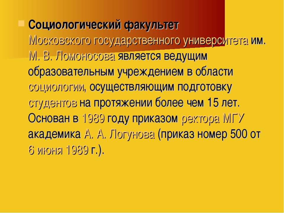 Социологический факультет Московского государственного университета им. М. В....