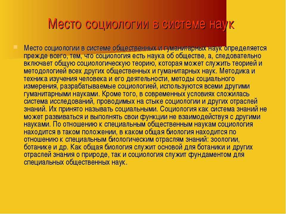 Место социологии в системе наук Место социологии в системе общественных и гум...