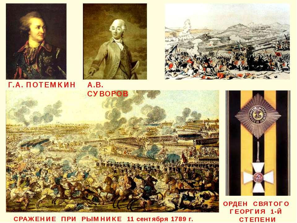 СРАЖЕНИЕ ПРИ РЫМНИКЕ 11 сентября 1789 г. Г.А. ПОТЕМКИН ОРДЕН СВЯТОГО ГЕОРГИЯ ...