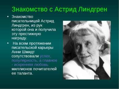 Знакомство с Астрид Линдгрен Знакомство писательницей Астрид Линдгрен, из рук...