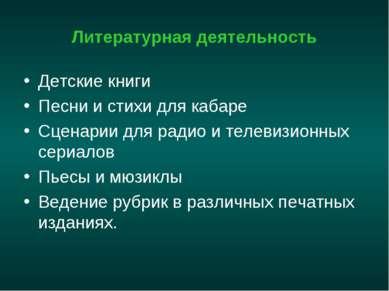 Литературная деятельность Детские книги Песни и стихи для кабаре Сценарии для...