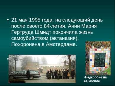 21 мая 1995 года, на следующий день после своего 84-летия, Анни Мария Гертруд...