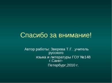 Спасибо за внимание! Автор работы: Зверева Т.Г. ,учитель русского языка и лит...