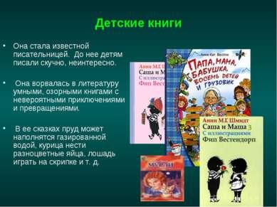 Детские книги Она стала известной писательницей. До нее детям писали скучно, ...