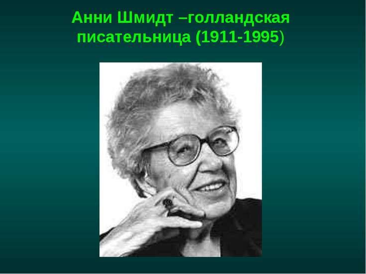 Анни Шмидт –голландская писательница (1911-1995)
