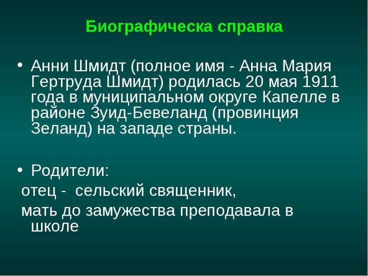 Биографическа справка Анни Шмидт (полное имя - Анна Мария Гертруда Шмидт) род...