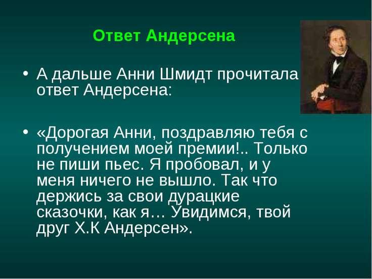 Ответ Андерсена А дальше Анни Шмидт прочитала ответ Андерсена: «Дорогая Анни,...