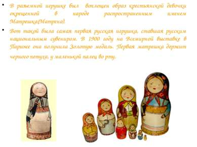 В разъемной игрушке был воплощен образ крестьянской девочки окрещенной в наро...