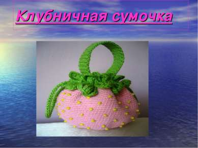 Клубничная сумочка