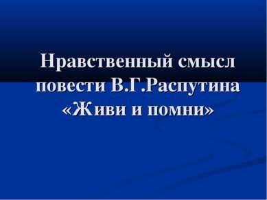 Нравственный смысл повести В.Г.Распутина «Живи и помни»