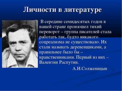 Личности в литературе В середине семидесятых годов в нашей стране произошел т...