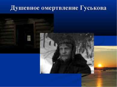Душевное омертвление Гуськова