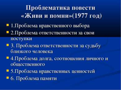 Проблематика повести «Живи и помни»(1977 год) 1.Проблема нравственного выбора...