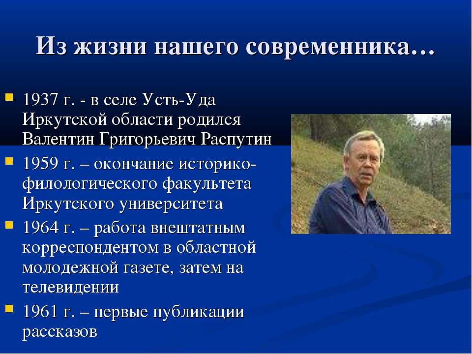 Из жизни нашего современника… 1937 г. - в селе Усть-Уда Иркутской области род...