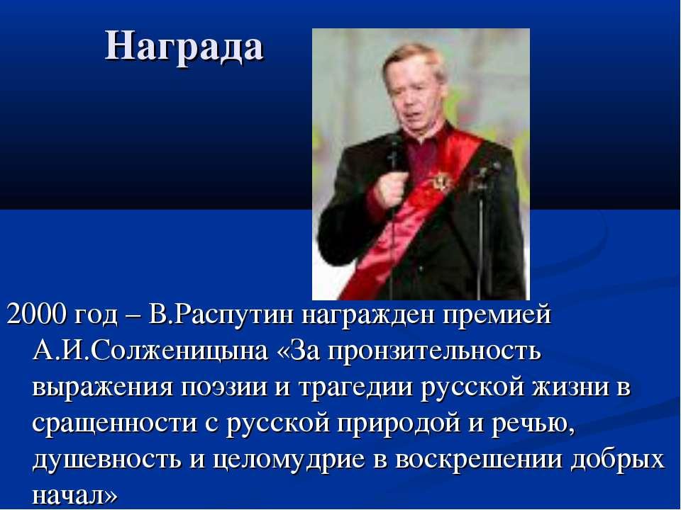 Награда 2000 год – В.Распутин награжден премией А.И.Солженицына «За пронзител...