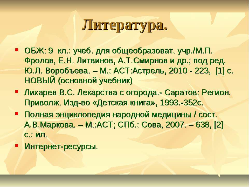 Литература. ОБЖ: 9 кл.: учеб. для общеобразоват. учр./М.П. Фролов, Е.Н. Литв...