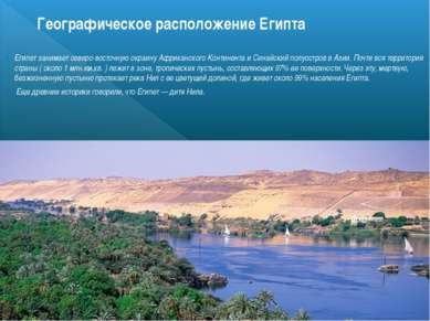 Географическое расположение Египта Египет занимает северо-восточную окраину А...