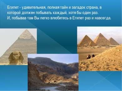 Египет - удивительная, полная тайн и загадок страна, в которой должен побыват...