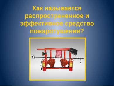 Как называется распространенное и эффективное средство пожаротушения?