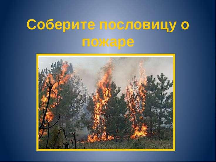 Соберите пословицу о пожаре