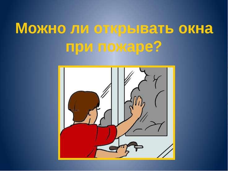 Можно ли открывать окна при пожаре?