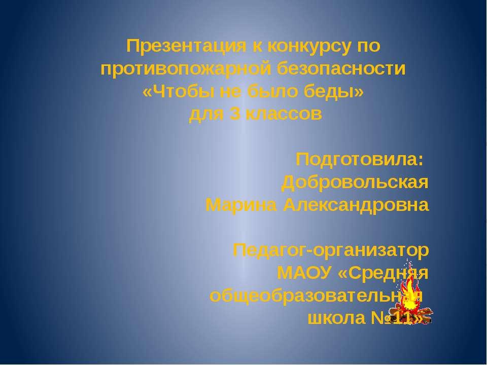 Презентация к конкурсу по противопожарной безопасности «Чтобы не было беды» д...