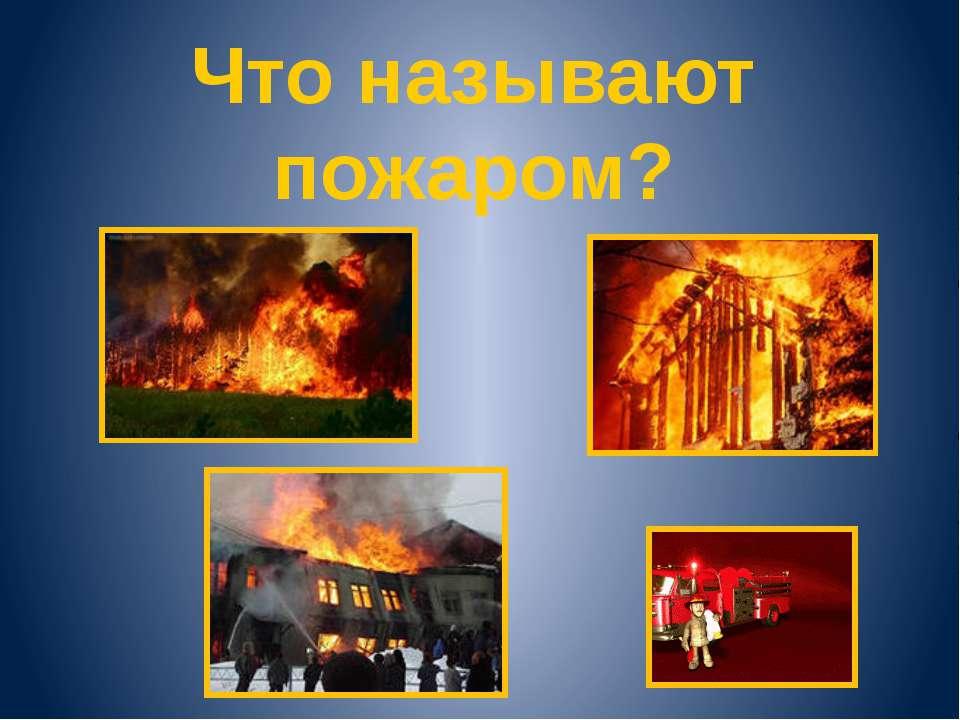 Что называют пожаром?