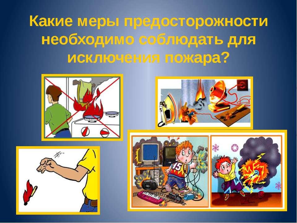 Какие меры предосторожности необходимо соблюдать для исключения пожара?