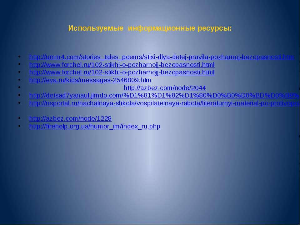 Используемые информационные ресурсы: http://umm4.com/stories_tales_poems/stix...