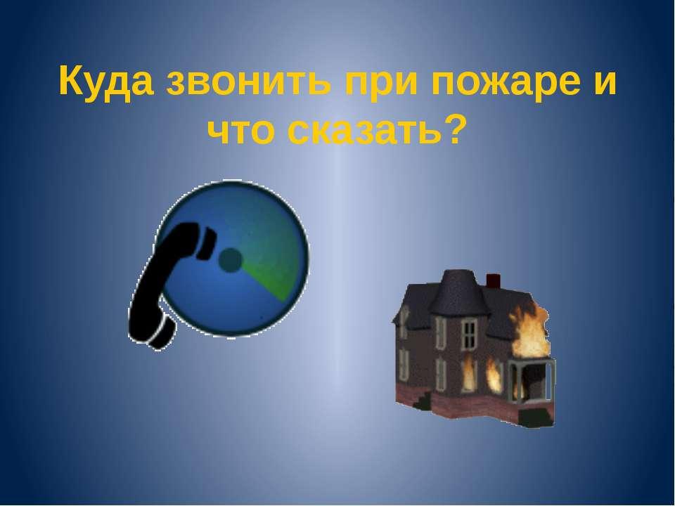 Куда звонить при пожаре и что сказать?