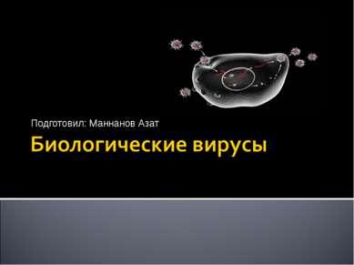 Подготовил: Маннанов Азат
