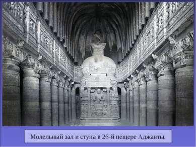 Молельный зал и ступа в 26-й пещере Аджанты.