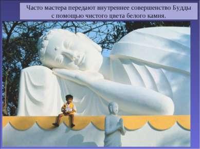 Часто мастера передают внутреннее совершенство Будды с помощью чистого цвета ...