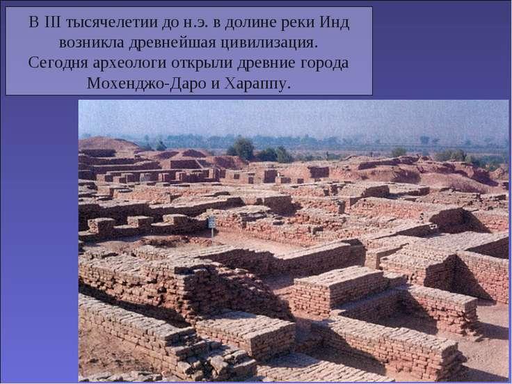 В III тысячелетии до н.э. в долине реки Инд возникла древнейшая цивилизация. ...