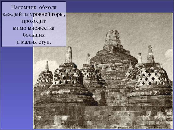 Паломник, обходя каждый из уровней горы, проходит мимо множества больших и ма...