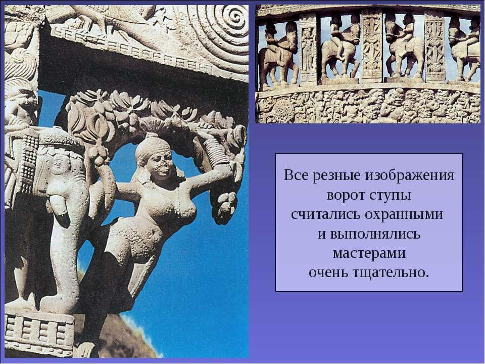 Все резные изображения ворот ступы считались охранными и выполнялись мастерам...