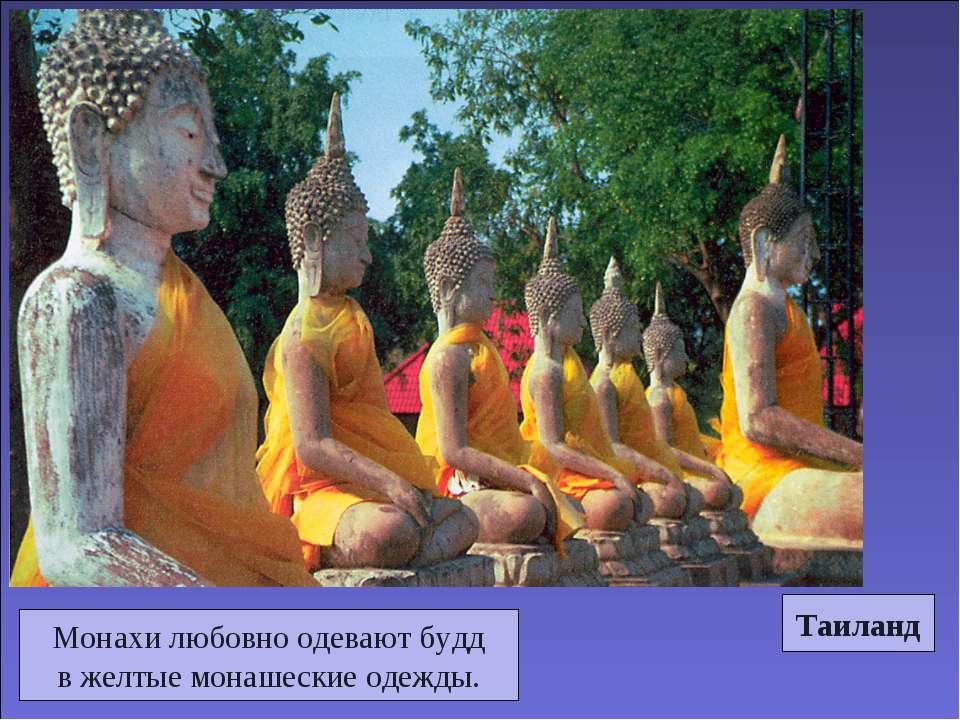 Монахи любовно одевают будд в желтые монашеские одежды.