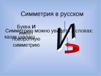Симметрия в русском Буква И имеет поворотную симметрию Симметрию можно увидет...