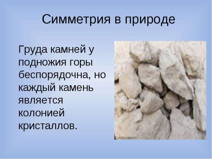 Симметрия в природе Груда камней у подножия горы беспорядочна, но каждый каме...