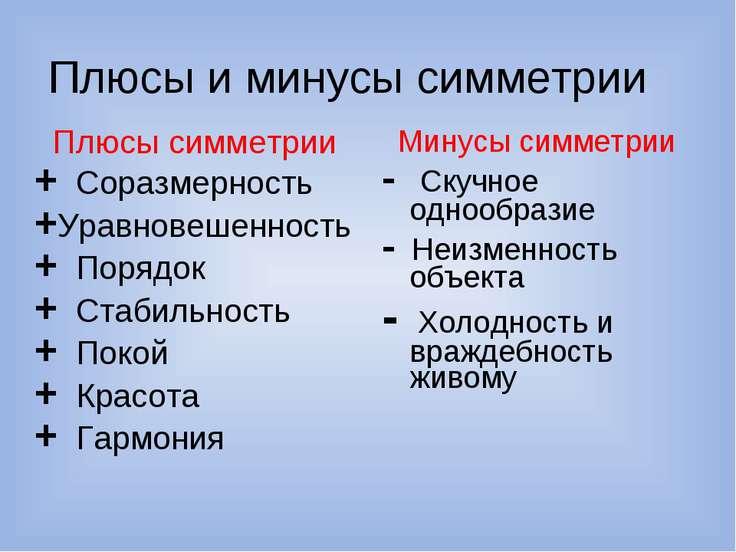 Плюсы и минусы симметрии Плюсы симметрии + Соразмерность +Уравновешенность + ...