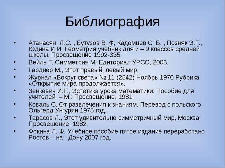 Библиография Атанасян Л.С. , Бутузов В. Ф, Кадомцев С. Б. , Позняк Э.Г., Юдин...