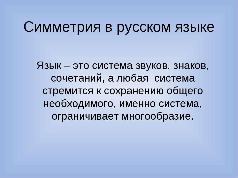 Симметрия в русском языке Язык – это система звуков, знаков, сочетаний, а люб...