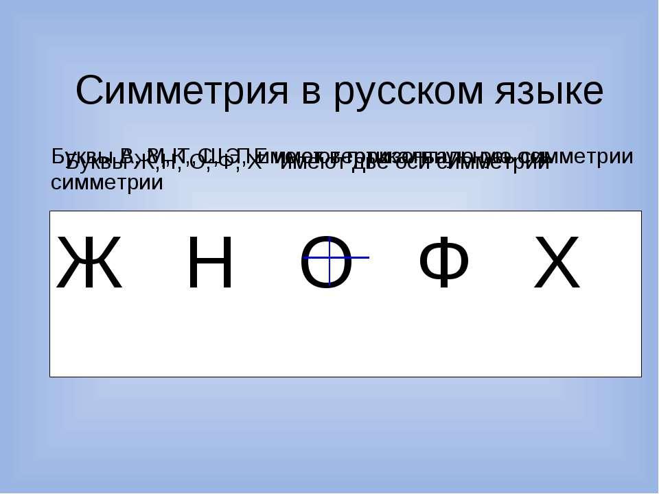 Симметрия в русском языке А М Т Ш П В З К С Э Е Ж Н О Ф Х Буквы А, М, Т, Ш, П...