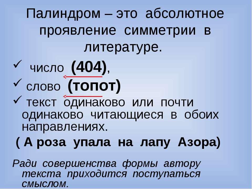 число (404), слово (топот) текст одинаково или почти одинаково читающиеся в о...