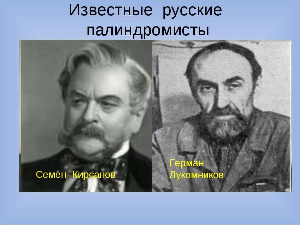 Известные русские палиндромисты Павел Нагорских Велимир Хлебников Семён Кирса...