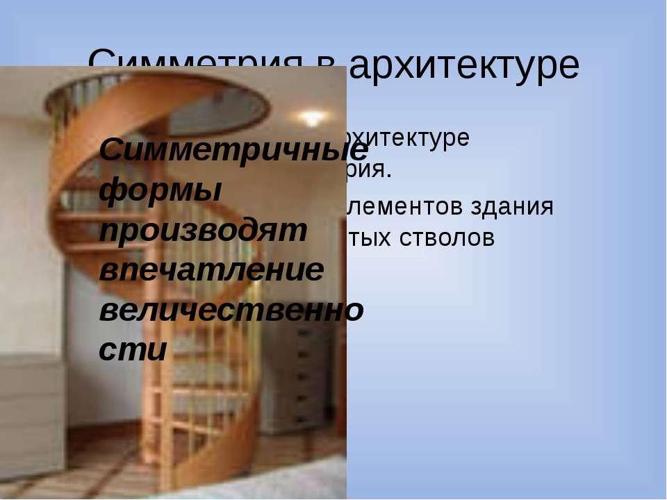 Симметрия в архитектуре Реже используется в архитектуре винтообразная симметр...