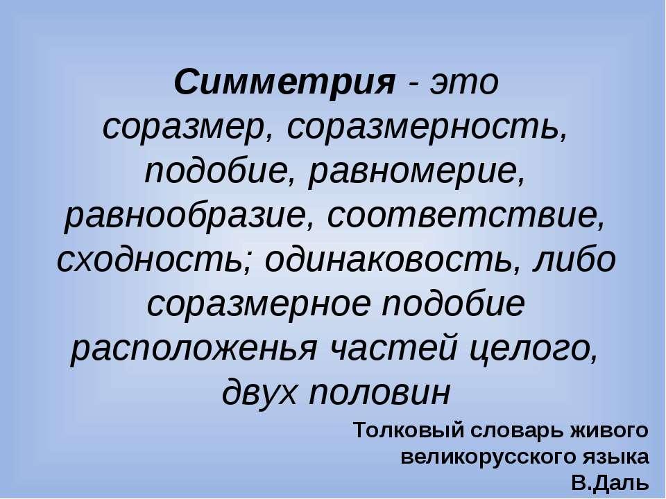Симметрия - это соразмер, соразмерность, подобие, равномерие, равнообразие, с...