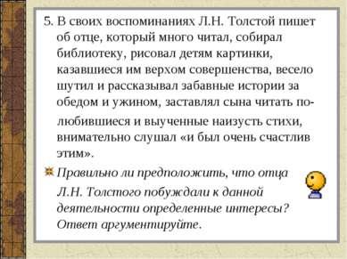 5. В своих воспоминаниях Л.Н. Толстой пишет об отце, который много читал, соб...